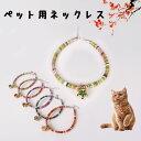 送料無料ペット用 犬猫兼用 ネックレス ペンダント チョーカー 首飾り アクセサリー 鈴付き ベル付き 和風 アジアンテ…