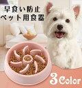 送料無料 ペット用 犬猫兼用 食器 早食い防止 フードボウル 丸飲み防止 丸呑み防止 予防 プラスチック食器 超小型犬 …