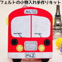 送料無料手芸キット 手作りキット バス型小物入れ作成キット ミニバッグ ミニポーチ DIY 素材セット ハンドクラフト …