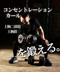 送料無料ダンベルバーベルダンベルセットバーベルにも10kg2個セット合計20kg重量調節可能重さ調整可能鉄アレイプレート筋トレウエイトトレーニング筋力トレーニング筋肉アップシェイプアップトレーニンググッズダイエット用品健康器具