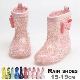 送料無料長靴 レインシューズ レインブーツ 子供用 雨靴 雨具 靴 くつ リボン おしゃれ 可愛い かわいい キッズ こども 子ども 女の子 男の子 女児 男児 ハート 星 スター 花柄 フラワー イチゴ
