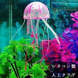 送料無料人工クラゲ シリコン製 吸盤 暗いところで光る リアルデザイン アクアリウム アクアリウムデコレーション 水槽用デコレーション 水槽 デコレーション 飾り付け 飾り 装飾 デコ クラゲ くらげ 海月 鮮やか 可愛い かわいい 綺麗 きれい キレイ