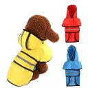 ドッグウェア レインコート カッパ 犬の服 犬服 雨服 雨具 パーカー フード付き 小型犬用 中型犬用 雨の日 防水 雨具 …