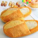 送料無料本物そっくり!スリッパン 前詰まりスリッパ 大人用 フランスパン ロールパン 黒糖パン パンみたいなスリッパ…