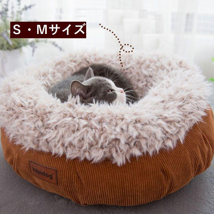 ペットベッド イヌ用ベッド ネコ用ベッド ペット用寝床 ソファー ふわふわ ふかふか もこもこ 快適 防寒 暖かい あったか 丸型 円形 かわいい おしゃれ シンプル 犬猫兼用 毛布 クッション リラックス インテリア 寝具 ワンちゃん ネコちゃん ペッ