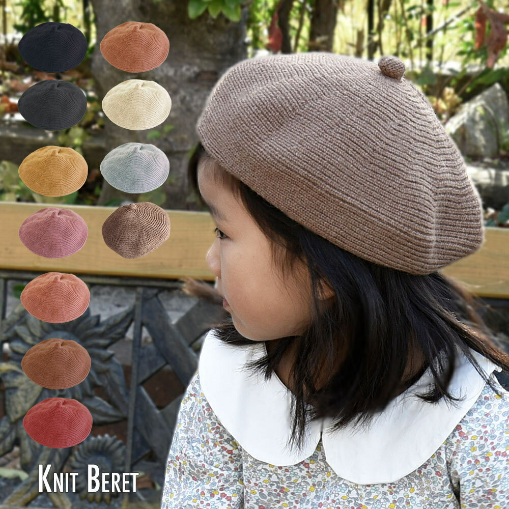 子供用 ニットベレー帽 ニット帽 帽子 キッズ ぼうし お出かけ 外出 定番 スタンダード シンプル 無地 単色 ソリッドカラー おしゃれ 可愛い かわいい 女の子 男の子 女児 男児 こども用 子ども用 ファッション小物