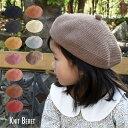 送料無料子供用 ニットベレー帽 ニット帽 帽子 キッズ ぼうし お出かけ 外出 定番 スタンダード シンプル 無地 単色 …