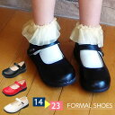 送料無料子供靴 子供用 フォーマルシューズ フォーマル靴 ストラップシューズ フラットシューズ ぺたんこシューズ ラ…