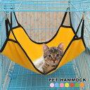 ペット用ハンモック 猫用ハンモック 室内用 ベット ネット 折りたたみ 持ち運び ネコ ねこ CAT 寝具 ペット用品 ペッ…