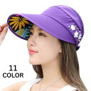帽子 ハット サンバイザー UVカット つば広帽子 日よけ 日焼け防止 お花モチーフ シンプルカラー レディース 折り畳み…