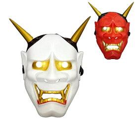 送料無料 コスプレ コスチューム マスク 仮面 お面 鬼 おに ホラー 怖い 仮装 衣装 変装 大人 レディース メンズ 女性 男性 ハロウィン パーティー イベント おもしろ