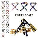 送料無料ツイリースカーフ トゥイリースカーフ バッグスカーフ バッグ用スカーフ プチスカーフ ハンドルスカーフ ロン…