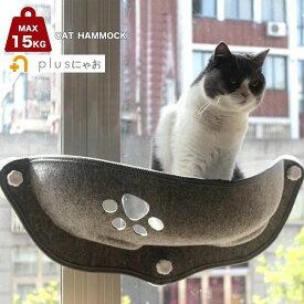 ハンモック 猫窓 ベッド 吸盤タイプ ネコ窓 取付簡単 キャットウォーク 耐荷重15kg 肉球 ネコ用 猫 キャット ねこ 室内用 キャットタワー 休憩 ペット リラックス ベッド お昼寝 窓ガラス おしゃれ バルコニー ウィンドウ あしあと かわいい