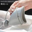 送料無料携帯トイレ 簡易トイレ ペットボトル 男女兼用 小便器 ペットボトル装着 非常時 非常用 トイレ 尿カップ 防災…