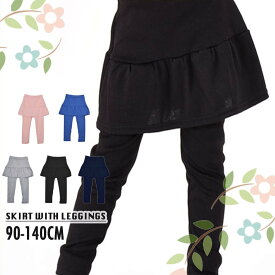 送料無料キッズスカート付きレギンス スカッツ シンプルコーデ 無地 フリルデザインボトムス 女の子 ジュニア 子供服 90 100 110 120 130 140