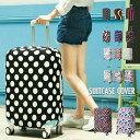 送料無料スーツケースカバー キャリーバッグカバー キャリーケースカバー ラゲッジカバー 保護カバー キャンディカラ…