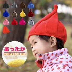 送料無料あったかボア入りニット帽 キッズ とんがり くるくる つんつん 帽子 男の子 女の子 ベビー 防寒 BOY GIRL 赤ちゃん