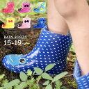 送料無料子供用 長靴 レインブーツ レインシューズ 男の子 女の子 ベビー キッズ 猫 ウサギ カエル 雨具 15 16 17 18 19