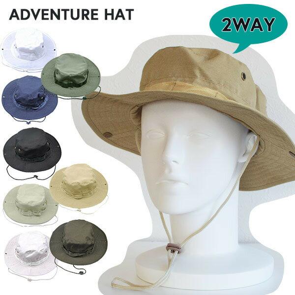 アドベンチャーハット ツバ広ハット ツバ広帽 シンプル 無地 レディース メンズ 男女兼用 ユニセックス 帽子 ぼうし