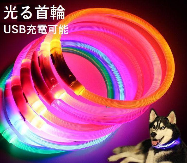 首輪 犬用 猫用 LEDライト 光る 迷い防止 散歩 夜間安全 かっこいい 可愛い おしゃれ プレゼント ペット用品 ペットグッツ ドッググッツ ドック用品 キャットグッツ キャット用品 USB充電
