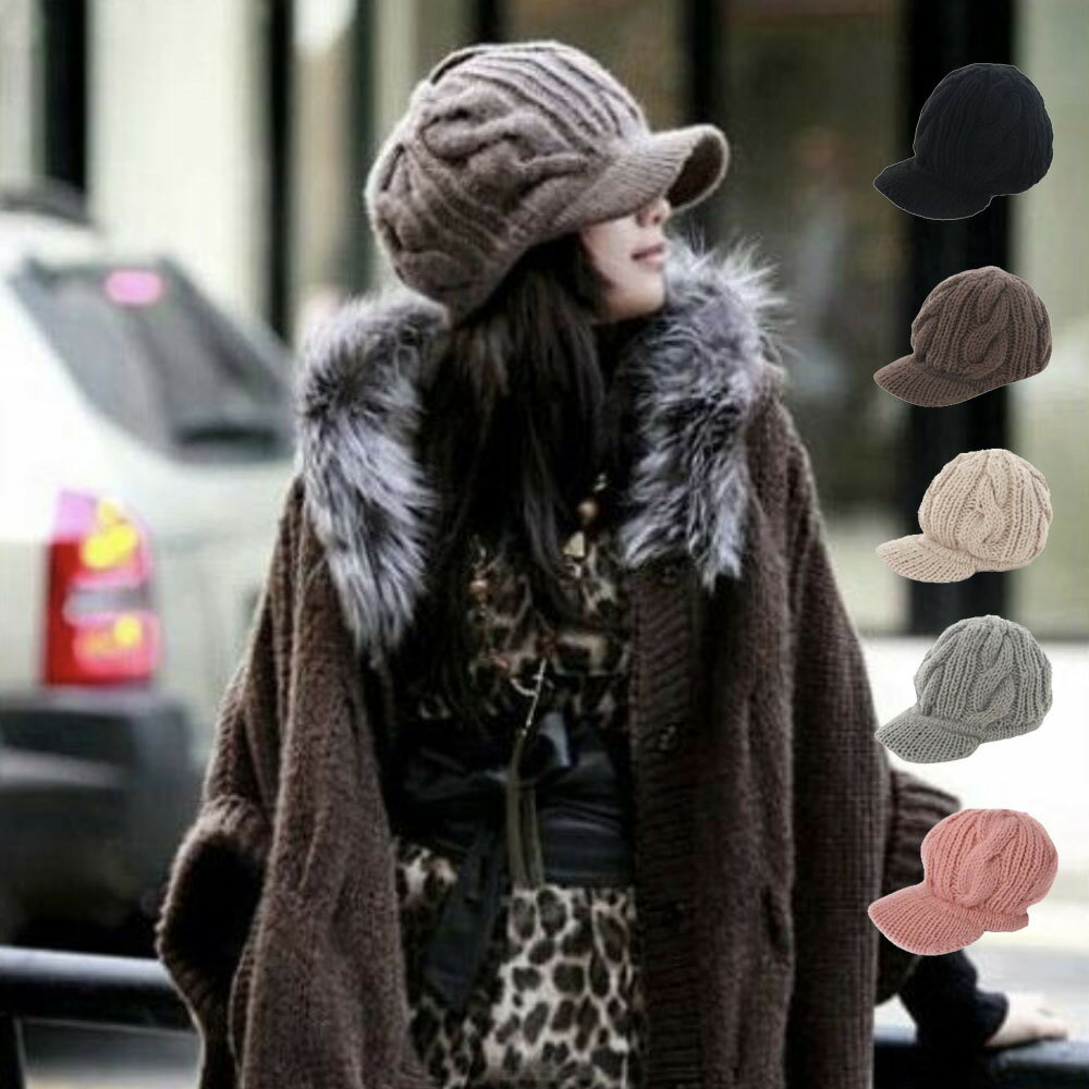 レディース キャスケット ニットキャップ ニットキャスケット つば広 ツイスト編み 柄 日よけ 深め 帽子 ぼうし ニットキャス 秋 冬 女性用 婦人用