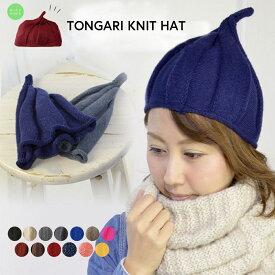 送料無料ニット帽 ニットキャップ 帽子 とんがりニット帽 シンプル 無地 カジュアルスタイル レディース ぼうし カラバリ豊富 全16カラー
