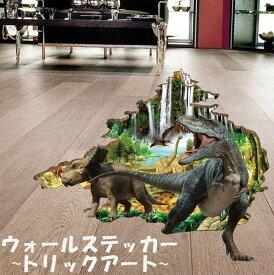 送料無料ウォールステッカー 壁紙シール 3D 立体的 トリックアート だまし絵 恐竜 キョウリュウ ダイナソー ルームデコレーション ウォールデコレーション 壁面装飾 リフォーム パーティー イベント 飾り付け おもしろい 面白い おしゃれ 雑貨 小物