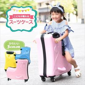 送料無料 スーツケース キャリーケース キャリーバッグ トランク 子供乗れる らくらく旅行 TSA付き TSAロック TSA認証のカギ 旅行カバン 乗れる 2way コロコロ ゴロゴロ カート ブルー ピンク イエロー