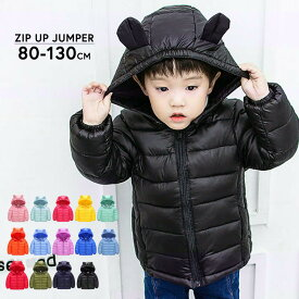 3908eba6a93b0 中綿入りジャンパー ジャンパー ジャケット 耳付きフード 子供服 キッズ服 男女兼用 アウター ジップ