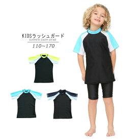 送料無料ラッシュガード 男の子 男子 子ども 子供 学生 半袖 丸襟 ラウンドネック UVカット 紫外線防止 スポーツウェア スイムウエア ビーチ アウトドア