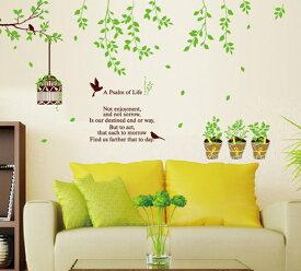 送料無料ウォールステッカー 壁紙 シール ウォール 鳥 鳥かご 木 植物 鉢植え プランター はがせる 取り外し ルーム 部屋 寝室 子供部屋 リビング オフィス かわいい おしゃれ ルームデコレーション インテリア 飾り付け