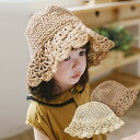 子供用麦わら帽子 麦藁帽子 ストローハット つば広帽 ツバ広ハット ざっくり編み キッズ 透かしデザイン 折り畳み可能…