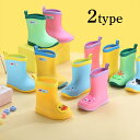 送料無料長靴 レインブーツ 子供用 キッズ ベビー 女の子 男の子 靴 雨具 雨対策 雨用 防水 防滑 アニマル 動物 立体…