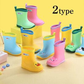 送料無料長靴 レインブーツ 子供用 キッズ ベビー 女の子 男の子 靴 雨具 雨対策 雨用 防水 防滑 アニマル 動物 立体的 無地 かわいい ユニーク おもしろい おしゃれ 中敷き取り外し可能 柔らかい 軽量