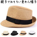 送料無料 麦わら帽子 中折れ帽子 パナマ帽 ストローハット ペーパーハット 親子ペア 親子でお揃い 大人用 子供用 キッ…