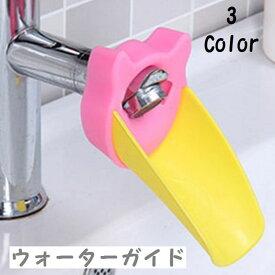 送料無料ウォーターガイド 蛇口 手洗い補助 取り付け簡単 シリコン 補助 サポート 手洗い 水道口 手が届く キッズ ベビー