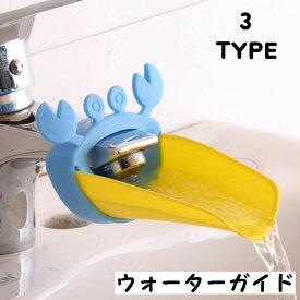 送料無料ウォーターガイド 蛇口 手洗い補助 取り付け簡単 補助 サポート 手洗い 水道口 手が届く カニ カモノハシ キッズ ベビー