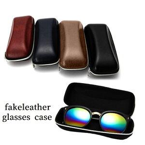送料無料 メガネケース サングラスケース 眼鏡ケース ハードケース ハード ケース フェイクレザー ファスナー ジッパー チャック 無地 シンプル 携帯 持ち運び 立体 眼鏡 めがね メガネ サン