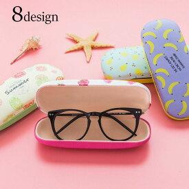 送料無料眼鏡ケース メガネケース メガネ入れ 小物 雑貨 メガネ収納 サングラス 定番ケース 防水 硬い 保護 かわいい おしゃれ