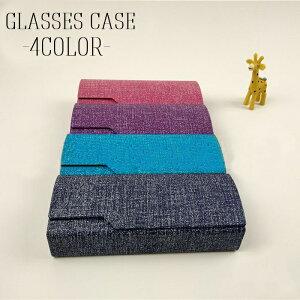 送料無料メガネケース サングラスケース 眼鏡ケース ハードケース ハード ケース ミックスカラー 無地 シンプル 四角形 コンパクト 携帯 持ち運び 立体 眼鏡 めがね メガネ サングラス 老眼