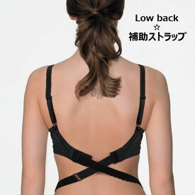 送料無料ブラジャーストラップ 補助ストラップ ブラストラップコンバータ low back bra strap バッククロスストラップ 背中見せ 背中開き 肌見せ 見せない 見えない セクシー SEXY インナー 下着 小物