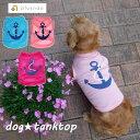 犬服 ドッグウェア ペットウェア Tシャツ 薄手 ノースリーブ プリントTシャツ 碇 マリン 犬用 ペット用 犬 いぬ ドッ…