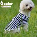 ドッグウェア Tシャツ 半袖 ボーダー柄 ペットウェア 犬服 犬用 猫用 洋服 カットソー おしゃれ カジュアル 可愛い か…