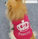ペット用 犬用 洋服 ドッグウエア タンクトップ 袖なし プルオーバー ノースリーブ 王冠 クラウン ハート ピンク Prin…