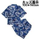 送料無料甚平 上下セット パジャマ ルームウェア 半袖 ハーフパンツ 子供用 キッズ 和服 セットアップ 寝巻き 寝間着 …