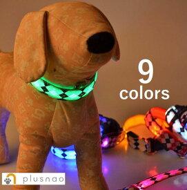 犬用 首輪 犬 光る 光 LED ドック 発光 夜間 暗闇 シンプル カラーバリエーション 小型犬 中型犬 かっこいい カラフル 散歩 夜間散歩