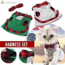 ペット用 ハーネス リード 首輪 胴輪 ペット ペット用品 猫 ネコ CAT チェック リボン かわいい ペットグッズ お散歩グッズ 散歩 おさんぽ お出掛け S-XL