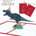 送料無料バースデーカード クリスマスカード メッセージカード ポップアップカード 3D 飛び出す 立体 恐竜 ダイナソー…