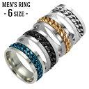 リング メンズリング 指輪 メンズ 男性 シンプル アクセサリー アクセ チェーン フラット 平打ちリング ファッション…