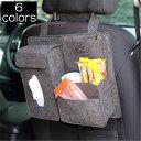 送料無料シートバックポケット 車載 カーポケット 後部座席 収納ポケット 小物入れ ティッシュ ドライブポケット 車内…